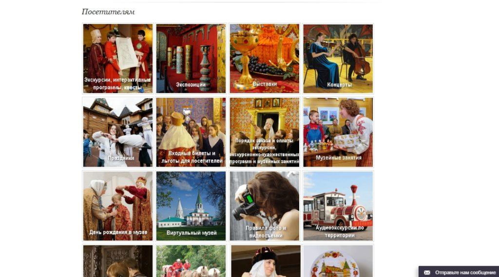 Перечень экспозиций на официальном сайте Коломенского