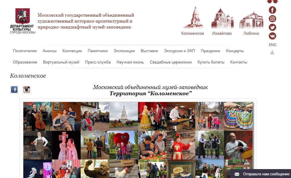 Главная страница официального сайта музея