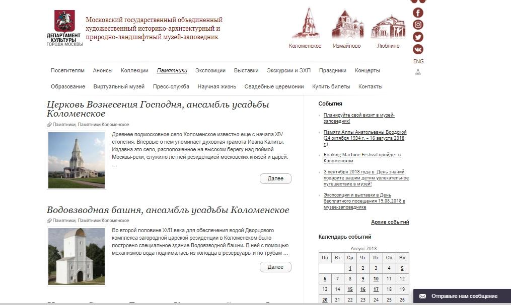 Архитектурные памятники Коломенского