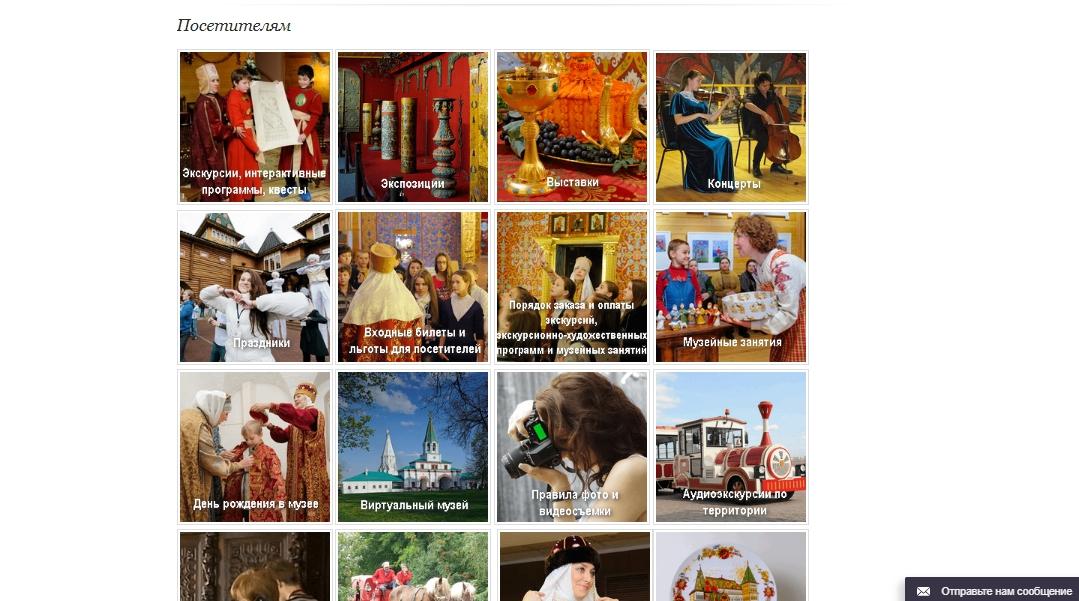 Коломенское музей-заповедник официальный сайт - посетителям