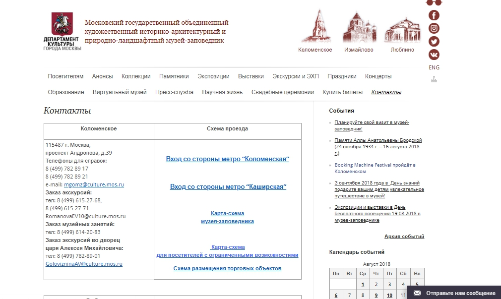 Коломенское музей-заповедник официальный сайт - контакты