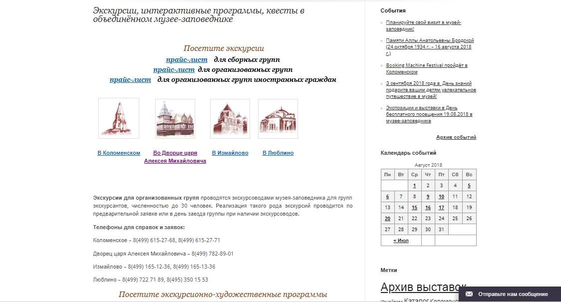 Коломенское официальный сайт - экскурсионные программы